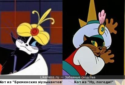 Кот из Бременских музыкантов похож на кота из Ну, погоди!