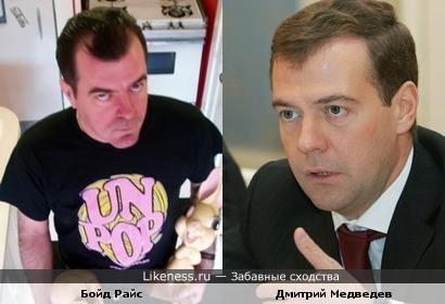 Бойд Райс похож на Дмитрия Медведева