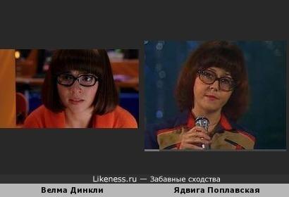 Велма из Ску-Би-Ду похожа на певицу Ядвигу Поплавскую(или наоборот)