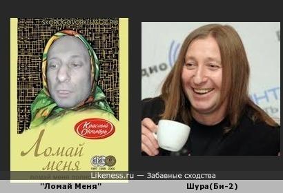 Ломай Меня похож на Шуру из Би-2(только носик потолще чутка :)