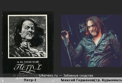 Алексей Горшенев брат Михаила Горшенева(КИШ) похож на Петра-I в ярости