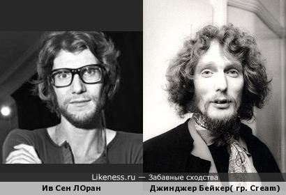 Ив Сен Лоран и Джинджер Бэйкер ударник известной группы ''Крим'' похожи