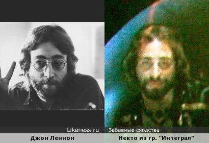 В группе Интеграл иногда тусовался Джон Леннон...