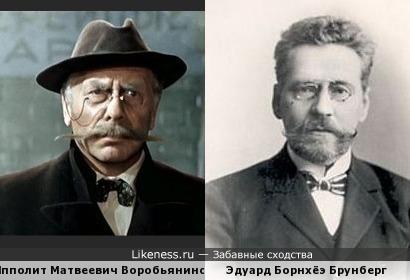Ипполит Матвеевич Воробьянинов в исполнении Анатолия Папанова похож на эстонского писателя Эдуарда Борнхе