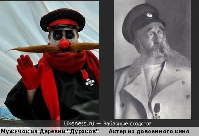 Мужичок-Казачок из ''Деревни Дураков'' нашел своего дедушку :)