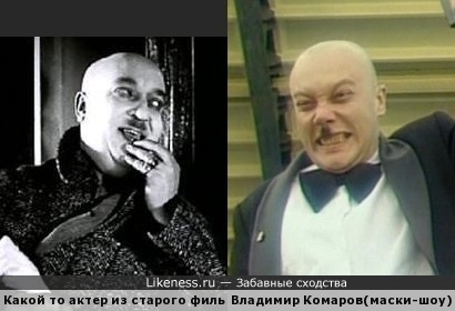 Какой-то актер из старого фильма и Владимир Комаров из маски-шоу