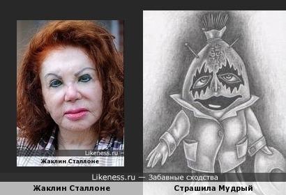 Жаклин Сталлоне и Страшила