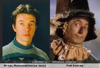 Игорь Малахов(маски-шоу) и Рей Болгер в образе Страшилы похожи