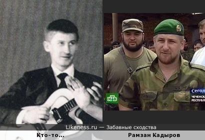 Рамзан Кадыров в парралельной вселенной вместе с Гурченко видимо :)