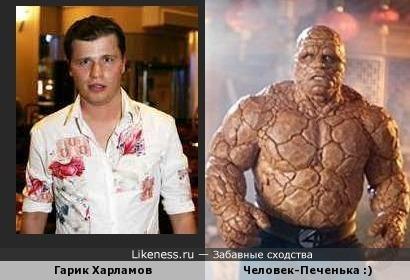 Гарик-Харламов и Человек-Печенька :)