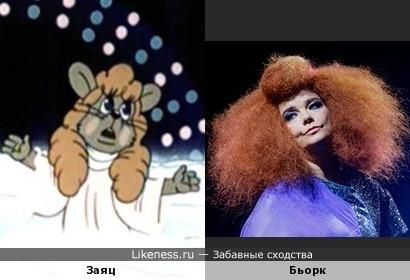Заяц косил под Пугачеву а Бьорк под кого?... :)