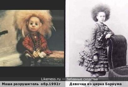 Машенька из все той же сказки про Медведя в варианте 90тых годов и девочка из цирка Барнума в амплуа псевдо черкешенки