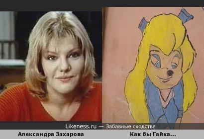 Александра Захарова и не очень удачная Гайка в стиле ''стрит-арт'' кажется похожи...