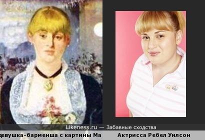 Девушка с картины Эдуарда Мане Бар в Фоли похожа на актриссу Ребел Уилсон когда та была моложе и худее кило на пятьдесят :)