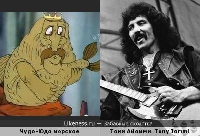 Морской царь и колдун из мф. и гитарист Тони Айомми из гр. Black Sabbath