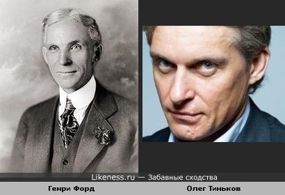 Олег Тиньков похож на Генри Форда
