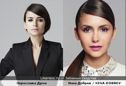 Мирослава Дума и Нина Добрев