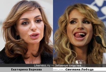 Екатерина Лобода похожа на Светлану Варнаву