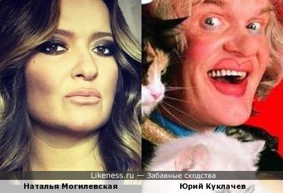 Могилевская давно похожа на Куклачева