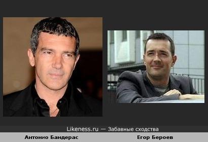 Егор Бероев похож на Антонио Бандераса