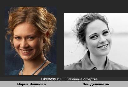 Мария Машкова похожа на Зои Дешанель