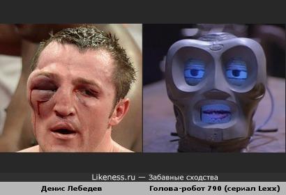 Денис Лебедев похож на 790