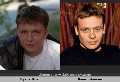 Точная копия Павла Майкова