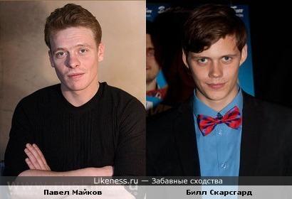 Билл Скарсгард похож на Павла Майкова