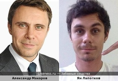 Ян Лапотков (ведущий канала на YouTube) похож на Александра Макарова