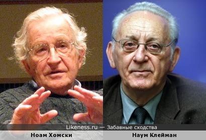Ноам Хомски похож на Наума Клеймана