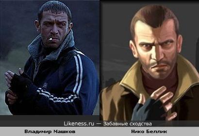 Владимир Машков (х/ф «В тылу врага» в роли сербского киллера Саши) и Нико Беллик (персонаж компьютерной игры GTA 4)