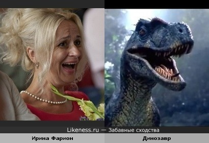 Ирина Фарион и динозавр
