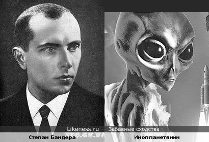 Степан Бандера и Инопланетянин