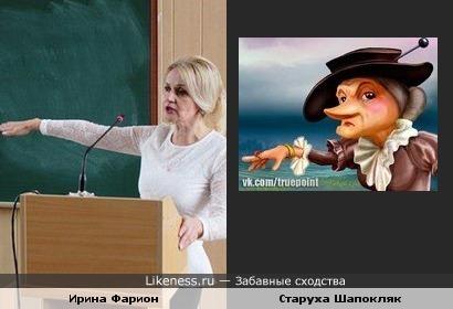 Ирина Фарион и Старуха Шапокляк