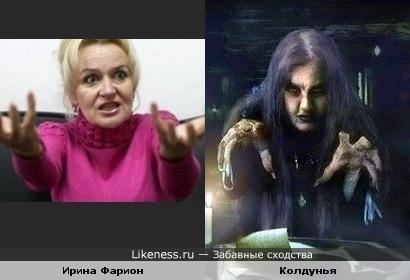 Ирина Фарион и Колдунья