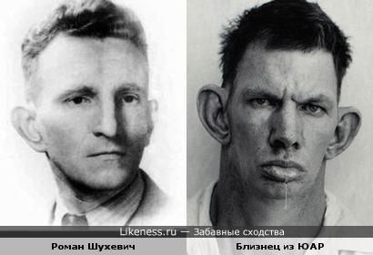 Роман Шухевич и близнец из ЮАР