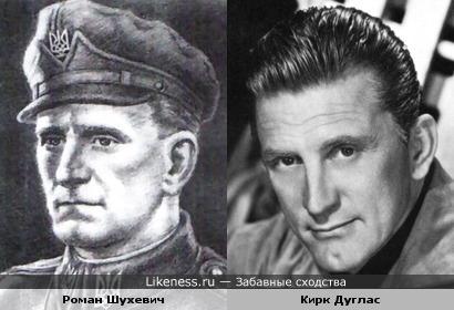 Роман Шухевич похож на еврейского актёра Кирка Дугласа