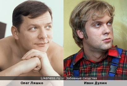 Олег Ляшко похож на Ивана Дулина