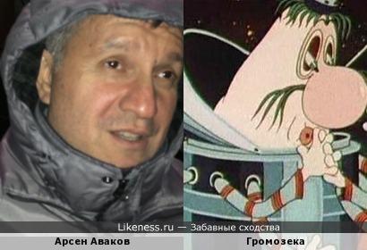 Арсен Аваков и Громозека