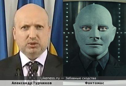 Александр Турчинов похож на Фантомаса