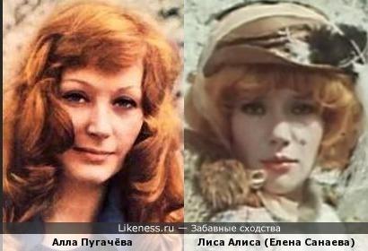 """Алла Пугачёва похожа на лису Алису (""""Буратино"""")"""