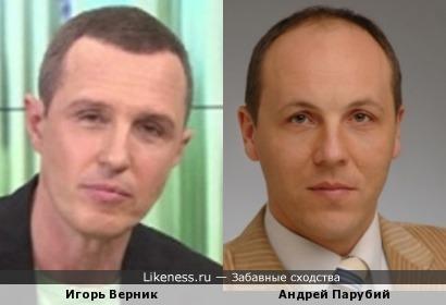 Игорь Верник и Андрей Парубий