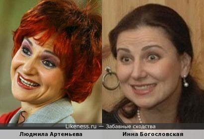 Людмила Артемьева похожа на Инну Богословскую