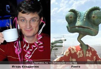 Игорь Кондратюк похож на Ранго