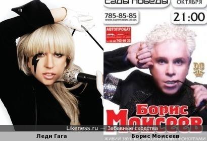 Леди Гага и Борис Моисеев