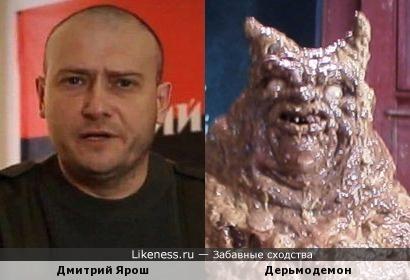 "Дмитрий Ярош похож на Дерьмодемона (фильм ""Догма"")"