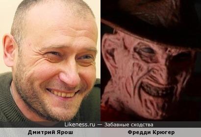 Дмитрий Ярош похож на Фредди Крюгера