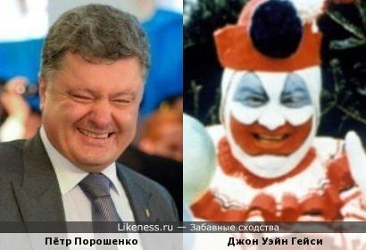 Пётр Порошенко похож на клоуна-убийцу (маньяк Джон Уэйн Гейси)