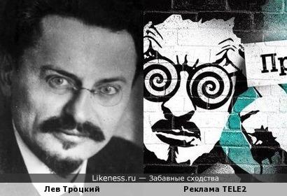 Лев Троцкий рекламирует TELE2