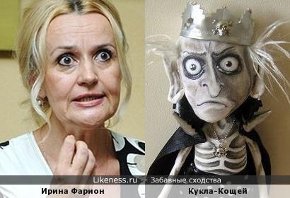 Ирина Фарион похожа на куклу-Кощея